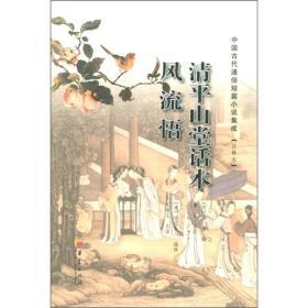 中国古代通俗短篇小说--清平山堂话本  风流悟