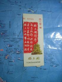 门票 游览劵 参观券 滕王阁(6 × 14 cm