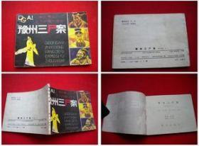 《豫州三尸案》狄公案1,四川1988.8一版二印,8171号,连环画
