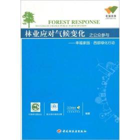 林业应对气候变化之公众参与:幸福家园·西部绿化行动