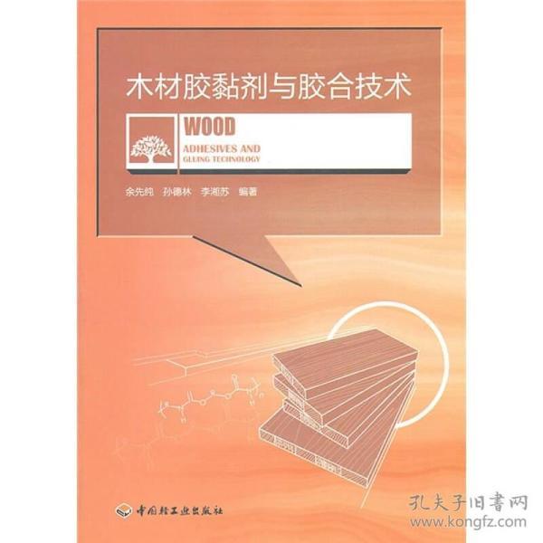 木材胶黏剂与胶合技术