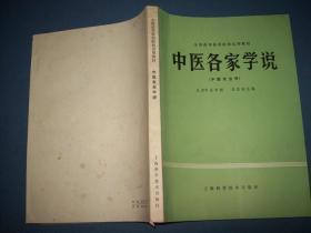 中医各家学说-中医专业用 -16开82年印