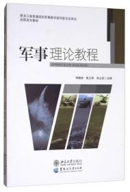 军事理论教程/黑龙江省普通高校军事教学指导委员会审定·高职高专教材