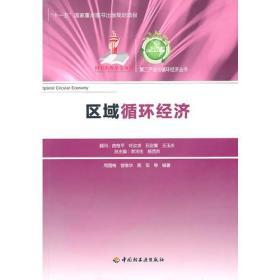 """区域循环经济-第二产业与循环经济丛书(""""十一五""""国家重点图书出版规划项目)"""