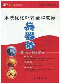 9787536663572/系统优化 安全 故障兵器谱/刘晓辉 胡芳霞