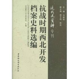 抗战时期西北开发档案史料选编