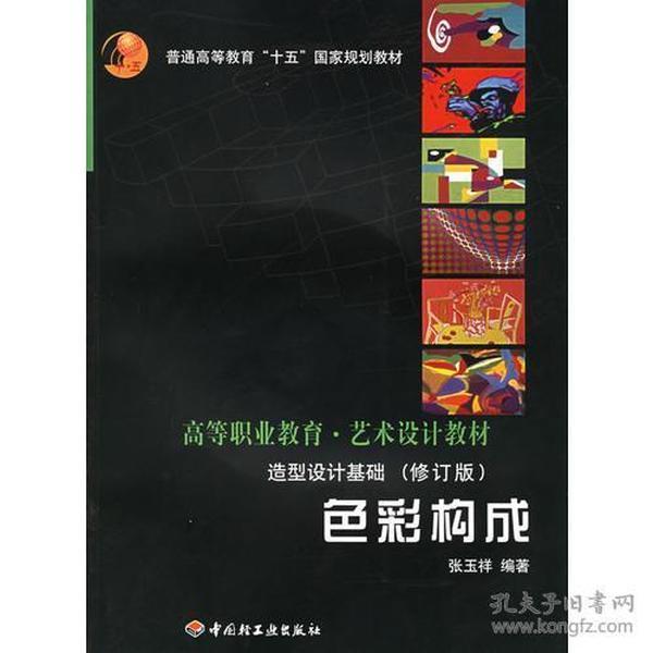 造型设计基础(色彩构成修订版)/高等职业教育艺术设计教材