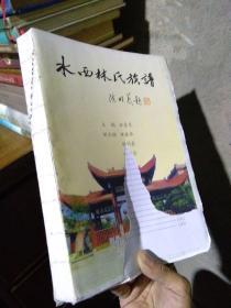 水西林氏族谱 缺书扉封底 封面伤 未裁剪 2009年一版一印  内页完好