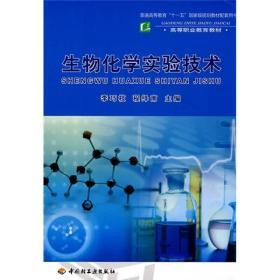 生物化学实验技术