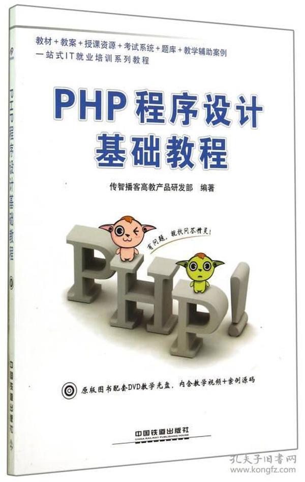 PHP程序设计基础教程 专著 传智播客高教产品研发部编著 PHP cheng xu she ji ji ch