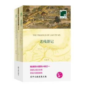 双语译林:老残游记(买中文版送英文版)