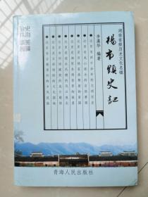 杨市镇史记:湖南省级历史文化名镇