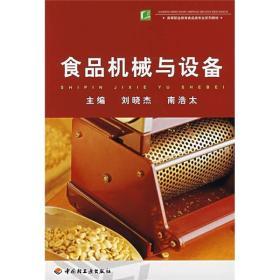 食品机械与设备