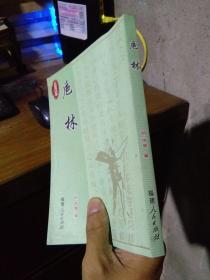 八闽文献丛刊:巵林 2006年一版一印1000册  同新品