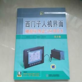 西门子人机界面(触摸屏)组态与应用技术  附光盘