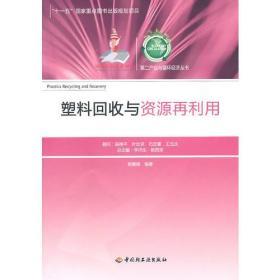 """塑料回收与资源再利用-第二产业与循环经济丛书(""""十一五""""国家重点图书出版规划项目)"""