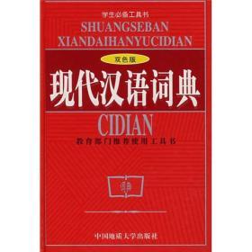 现代汉语词典(双色版)