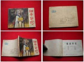《错杀华佗》盛元龙绘,浙江1984.5一版一印30万册8品,8031号,连环画