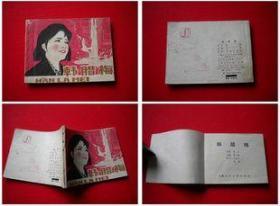《韩腊梅》段云海绘,上海1984.9一版一印37万册,6236号,连环画