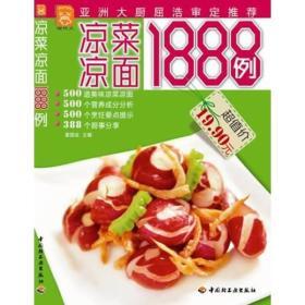 现代人:凉菜凉面1888例