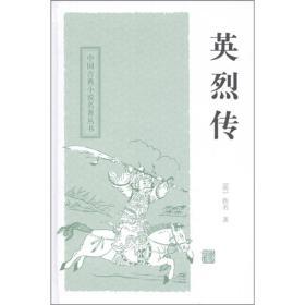 中国古典小说名著丛书:英烈传