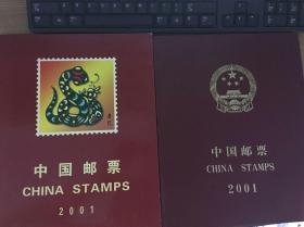 2001蛇年邮票年册
