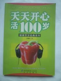 《天天开心活100岁》