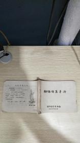 1957年:动物采集手册(油印)