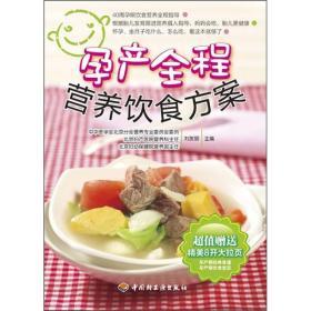 孕产全程营养饮食方案