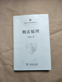 刑法原理(中国大学法学教科书)