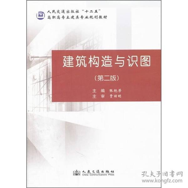 """人民交通出版社""""十二五""""高职高专土建类专业规划教材:建筑构造与识图(第2版)"""