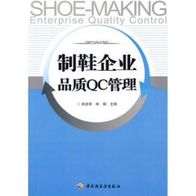 制鞋企业品质QC管理