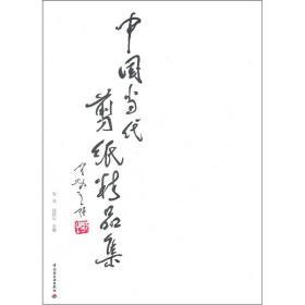 中国当代剪纸精品集