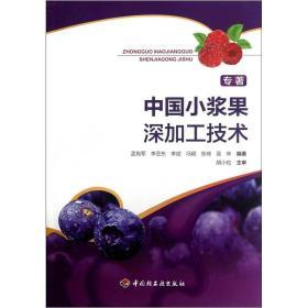 中国小浆果深加工技术