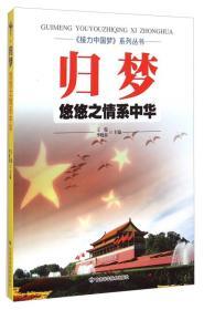 接力中国梦--归梦:悠悠之情系中华