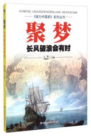 接力中国梦系列丛书:聚梦-长风破浪会有时