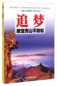 接力中国梦--追梦:咬定青山不放松