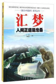 《接力中国梦》系列丛书·汇梦:人间正道是沧桑