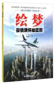 《接力中国梦》系列丛书·绘梦:豪情满怀绘蓝图