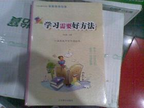 学习需要好方法、家教需要好方法(全两册尚未拆封)