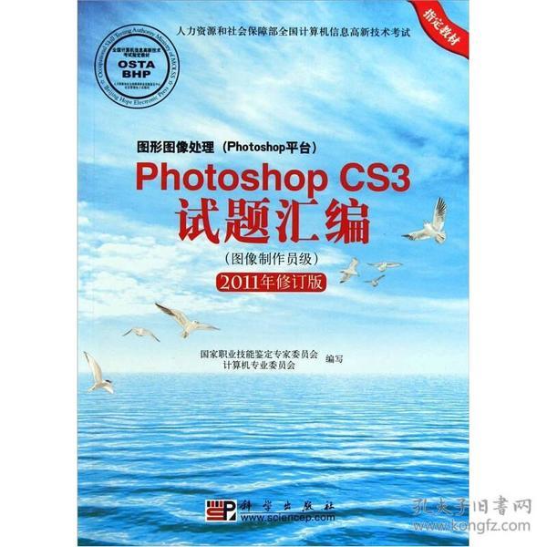 图形图像处理(Photoshop平台)Photoshop CS3试题汇编:2011年修订版[ 图像制作员级]