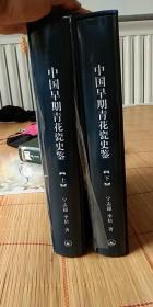 中国早期青花瓷史鉴(上下)精装8开 大图超大本
