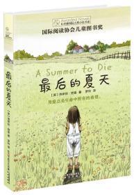 长青藤国际大奖小说书系:最后的夏天(国际阅读协会儿童图书奖)