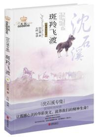 美冠纯美阅读书系· 斑羚飞渡:沈石溪专集