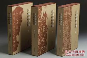 上海图书馆善本碑帖综录(精装,全3巨册,仅印800套,市面流通的只有700套)
