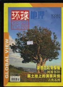环球地理2006年4.5.6期