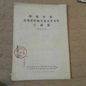 湖北省委在无产阶级文化大革命中言论集(供批判用)