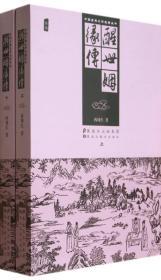 中国古典文学名著丛书:醒世姻缘传(插图 上下册)