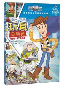 脱口而出 迪士尼互动双语漫画故事:玩具总动员
