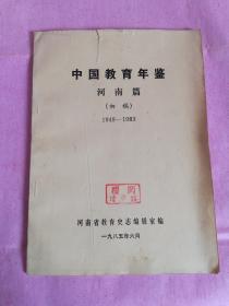 中国教育年鉴 河南篇(初稿.1949-1983)